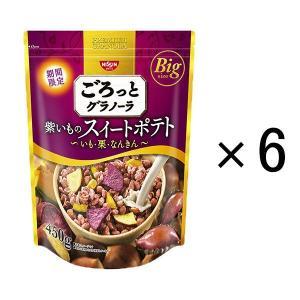 日清シスコ ごろっとグラノーラ 紫いものスイートポテト 450g 1セット(6袋)