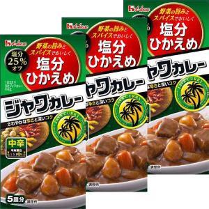 ハウス食品 塩分ひかえめ(25%オフ)ジャワカレー中辛 1セット(3個)