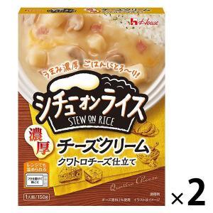 ハウス食品 レトルトシチューオンライス 濃厚チーズクリーム 1セット(2個)