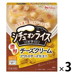ハウス食品 レトルトシチューオンライス 濃厚チーズクリーム 1セット(3個)