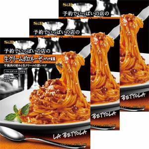 エスビー食品 S&B 予約でいっぱいの店の生クリームボロネーゼメディチ家風 1セット(3個)