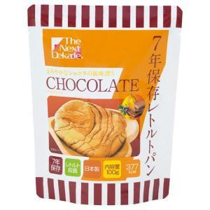 非常食 7年保存レトルトパン チョコレート TK00000213 1食 グリーンケミー