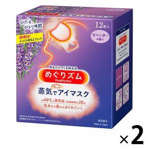 めぐりズム 蒸気でホットアイマスク ラベンダーの香り 1セット(12枚入×2箱) 花王 I5MmU4...