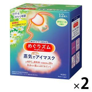 めぐりズム 蒸気でホットアイマスク カモミールの香り 1セット(12枚入×2箱) 花王