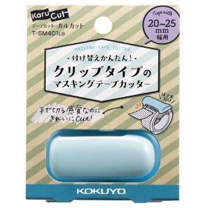 マスキングテープカッター カルカットクリップ 20〜25mm幅用 ライトブルー T-SM401LB コクヨ|y-lohaco|02