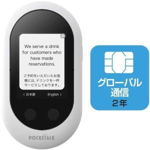ソースネクスト翻訳機 POCKETALK SIM(2年)付ホワイト W1PGW 1セット ポケトーク