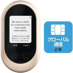 ソースネクスト翻訳機 POCKETALK SIM(2年)付きゴールド W1PGG 1セット ポケトー...