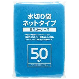 ストリックスデザイン 水切りネット 三角コーナー用 1パック(50枚入) 新生活
