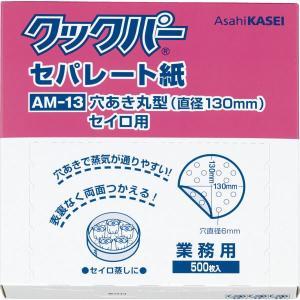 クッキングシート 業務用クックパー セパレート紙 AM-13 1箱(500枚入) 旭化成