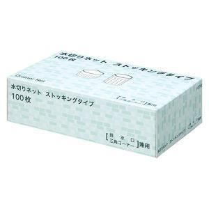 水切りネット ストッキングタイプ 排水口・三角コーナー兼用 1セット(300枚:100枚入×3箱) ...