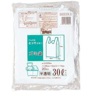 とって付きゴミ袋 半透明 30L 日本技研