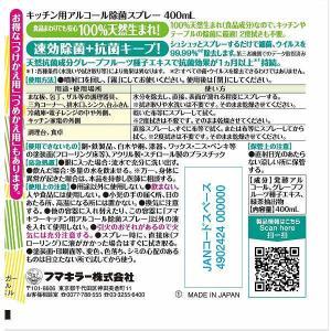 限定デザインフマキラー キッチン用アルコール除菌スプレー 400ml フマキラー|y-lohaco|03