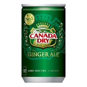 コカ・コーラ カナダドライ ジンジャーエール 160ml 1箱(30缶入)