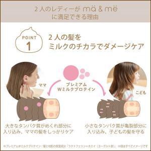 ma&me Latte(マー&ミー ラッテ) コンディショナー アップル&ピオニー の香り 詰め替え 360g クラシエホームプロダクツ y-lohaco 05