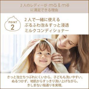 ma&me Latte(マー&ミー ラッテ) コンディショナー アップル&ピオニー の香り 詰め替え 360g クラシエホームプロダクツ y-lohaco 06