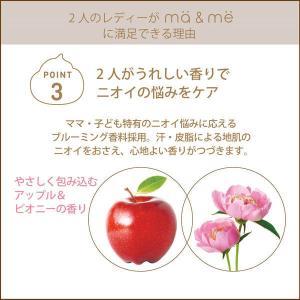 ma&me Latte(マー&ミー ラッテ) コンディショナー アップル&ピオニー の香り 詰め替え 360g クラシエホームプロダクツ y-lohaco 07