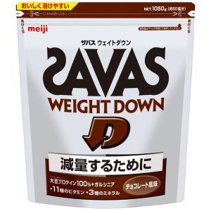 ザバス(SAVAS) ウェイトダウン チョコレート 50食分 1050g 明治 プロテイン|y-lohaco