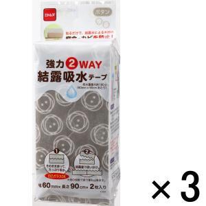 アウトレットニトムズ 強力2way結露吸水テープ ボタン柄 1セット(3個:1個×3)
