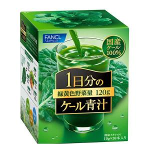 1日分のケール青汁 30本入 ファンケル 青汁|y-lohaco