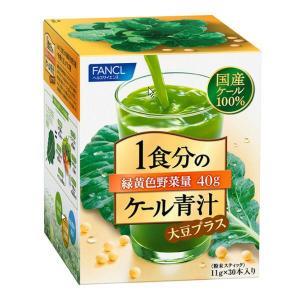 1食分のケール青汁 30本入 大豆プラス ファンケル 青汁|y-lohaco