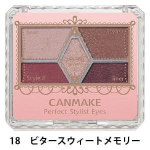 CANMAKE(キャンメイク) パーフェクトスタイリストアイズ18(ビタースウィートメモリー) 井田...