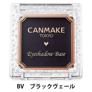 CANMAKE(キャンメイク) アイシャドウベースBV(ブラックヴェール) 井田ラボラトリーズ