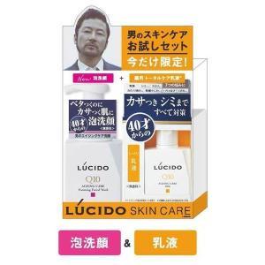 セール  限定お試し品 LUCIDO(ルシード)泡洗顔 150ml&薬用乳液 100ml お試しペアセット マンダム