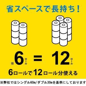 2倍巻 トイレットペーパー 6ロール入 再生紙...の詳細画像1