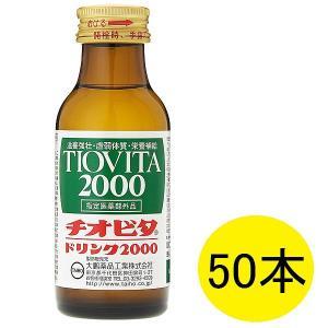 チオビタドリンク2000 1セット(100ml×50本) 大鵬薬品工業 栄養ドリンク