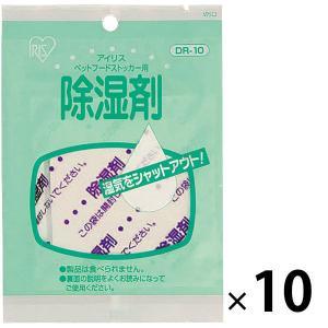 ペットフードストッカー 除湿剤 10袋 アイリスオーヤマ y-lohaco