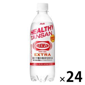 機能性表示食品 アサヒ飲料 ウィルキンソン エクストラ 490ml 1箱(24本入)