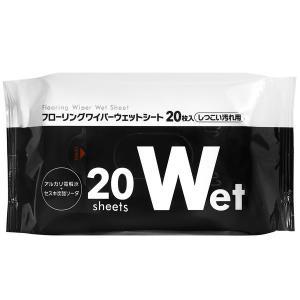 ストリックスデザイン フローリングワイパーシート ウェットしつこい汚れ 1パック(20枚入)レギュラーサイズ用ウェット y-lohaco