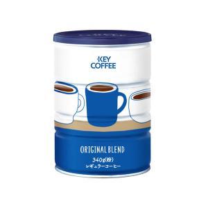 コーヒー粉 キーコーヒー オリジナルブレンド デザイン缶 1缶(340g)