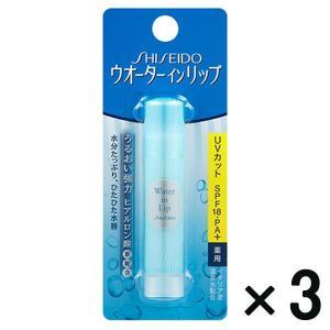 アウトレットウォーターインリップ 薬用UVカット SPF18・PA+1セット(3個: 3.5g×3 ) 資生堂|y-lohaco
