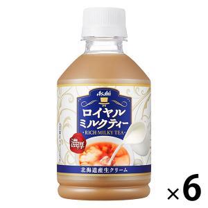 アサヒ飲料 アサヒ ロイヤルミルクティー 280ml 1セット(6本)
