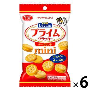 ヤマザキビスケット ルヴァンプライムミニサンド チェダーチーズ味 1セット(6袋)