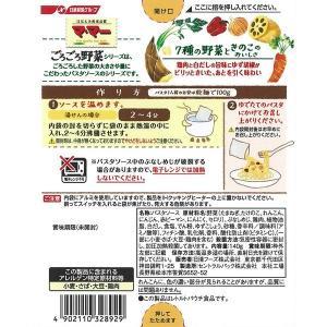 アウトレット日清フーズ マ・マー ごろごろ野菜 れんこんとたけのこのソース 1セット(140g×3個)|y-lohaco|02