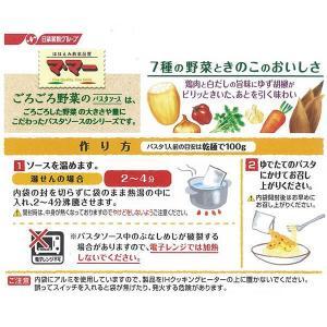 アウトレット日清フーズ マ・マー ごろごろ野菜 れんこんとたけのこのソース 1セット(140g×3個)|y-lohaco|03
