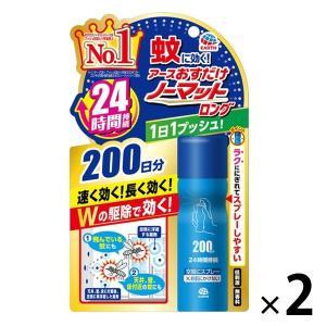 おすだけノーマットロング スプレータイプ 200日用 1セット(2個)蚊取り器 アース製薬