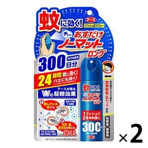 おすだけノーマットロング スプレータイプ 300日用 1セット(2個)蚊取り器 アース製薬