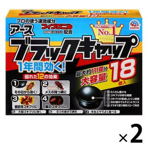 ブラックキャップ 1セット(2箱×18個入) アース製薬 ゴキブリ ごきぶり 駆除 殺虫剤 毒餌|LOHACO PayPayモール店