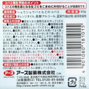 アウトレットアース製薬 コバエこないアース キッチン用 オレンジの香り 300g 1セット(2本:1本×2)|y-lohaco|04