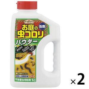 アースガーデン お庭の虫コロリ パウダー 粉剤1kg 1セット(2個)アース製薬