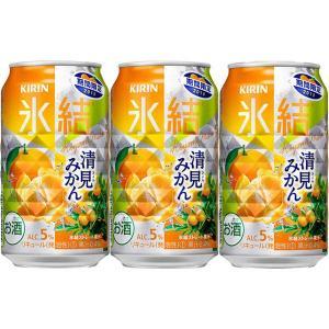 キリンビール キリン 氷結 清見みかん(期間限定)350ml × 3缶|y-lohaco