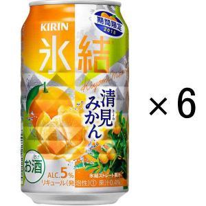 キリンビール キリン 氷結 清見みかん(期間限定)350ml × 6缶|y-lohaco