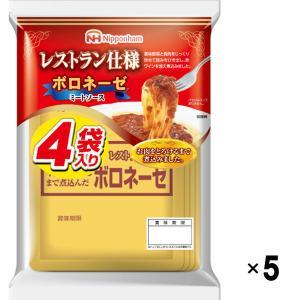 日本ハム レストラン仕様ボロネーゼ 1セット(4袋入×5パック)