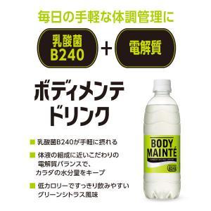 大塚製薬 ボディメンテ ドリンク 500ml 24本入|y-lohaco|02