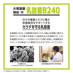 大塚製薬 ボディメンテ ドリンク 500ml 24本入|y-lohaco|03