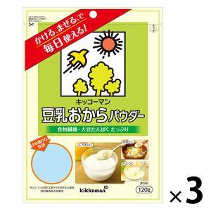 キッコーマン 豆乳おからパウダー 120g 1セット(3個)