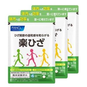 FANCL(ファンケル) 楽ひざ 90日分(徳用3袋セット) 機能性表示食品 サプリメント|y-lohaco
